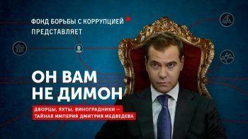 ФБК не устроил ответ Медведева на расследование «Он вам не Димон»