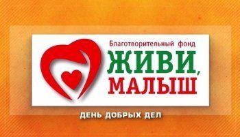 Телеканал полпредства запустил совместный проект с тагильским фондом «Живи, малыш»