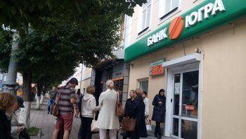 В Екатеринбурге около офиса банка «Югра» выстроилась очередь