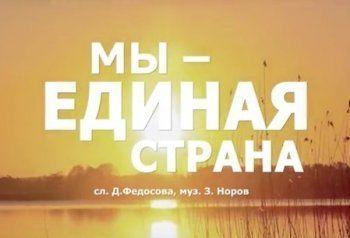 Финалисты проекта «Голос» презентовали гимн российской нации (ВИДЕО)
