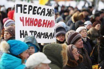 В Екатеринбурге прошёл митинг против реформы транспортной системы