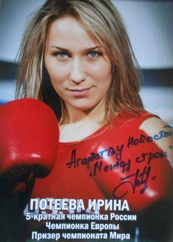 Ирина Потеева: «Мы приехали с чемпионата России, нам даже никто не позвонил. Ну, выиграли Россию и выиграли»