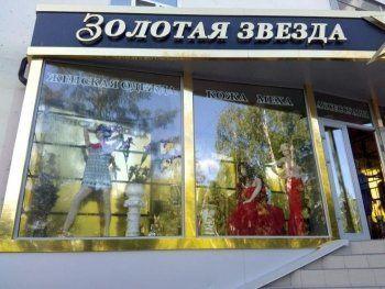 Питерский художник сравнил безвкусные витрины тагильских магазинов с работами Джеффа Кунса