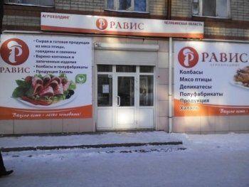 Суд отменил запрет мэрии Нижнего Тагила на рекламу магазина халяльных продуктов