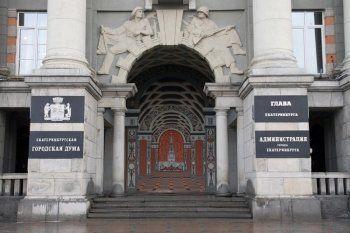 Мэрия Екатеринбурга подала в суд на губернатора и Заксобрание