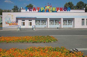 Свердловским кукольным театрам выделят около 10 млн рублей  на развитие