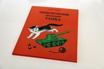 «Уралвагонзавод» издал детскую книгу про танки