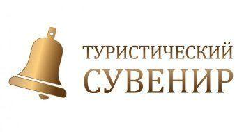Работы мастеров из Нижнего Тагила признаны лучшими на региональном конкурсе «Туристический сувенир 2016»
