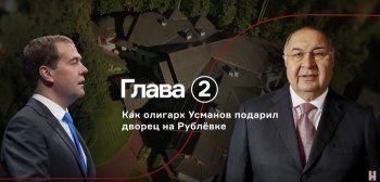 Миллиардер Алишер Усманов объяснил передачу усадьбы в Знаменском «фонду Медведева»