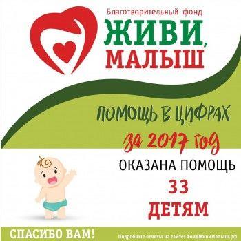 Более 6,5 млн рублей собрал благотворительный фонд «Живи, малыш» на лечение тяжелобольных детей в 2017 году