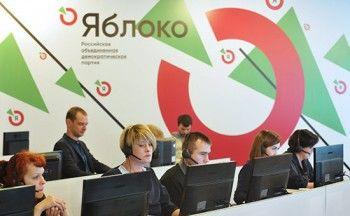 «Ведомости»: Партия «Яблоко» может закрыть отделения в регионах из-за нехватки денег