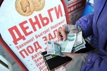 Минфин подготовил законопроект об ограничении процентов по микрокредитам