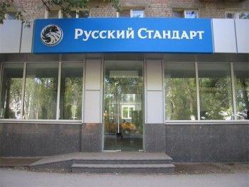 Из-за миллиардных убытков банк «Русский стандарт» заморозил выдачу кредитов