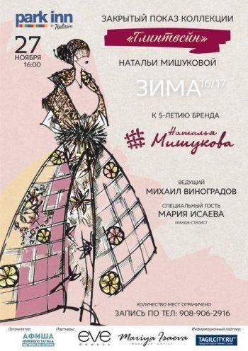 В Тагиле прошёл закрытый показ новой коллекции уральского дизайнера Натальи Мишуковой (ФОТО ч.1)