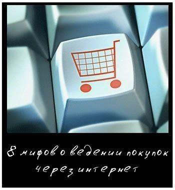 8 мифов об интернет-магазинах