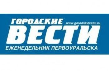 Главу Первоуральска могут посадить за хамство по отношению к «неподконтрольным» журналистам. «Почему мы должны его любить?»
