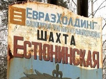 Смерть под землёй. Сегодня день памяти погибших на шахте «Естюнинская»