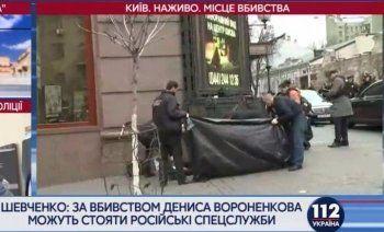 Украина обвиняет в убийстве Вороненкова Россию. Официальные представители России называют версию Киева абсурдом и подозревают в провокации СБУ