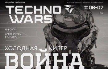«Уралвагонзавод» рассказал об опасности кибератак