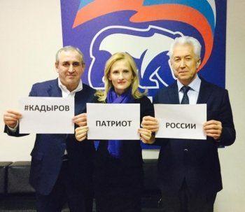 Руководство «Единой России» поучаствовало во флешмобе в поддержку Кадырова (ФОТО)