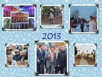 2013 год в фотографиях