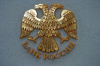 Банк России интересуется мнением граждан