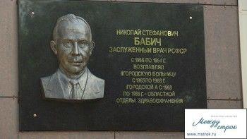 «Если бы не Бабич, сегодня было бы нечего перестраивать, модернизировать»