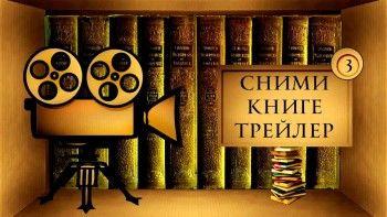 Стань режиссером, сценаристом и оператором…