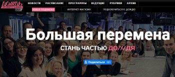 Тагильчанин стал участником реалити-шоу на телеканале «Дождь»
