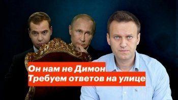 В Екатеринбурге сочли неконституционным митинг «Он нам не Димон»