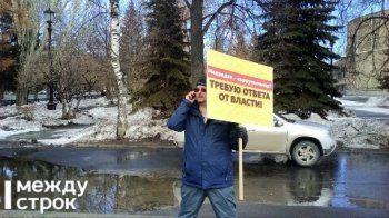 Суд Нижнего Тагила оштрафовал задержанного за одиночный пикет 26 марта