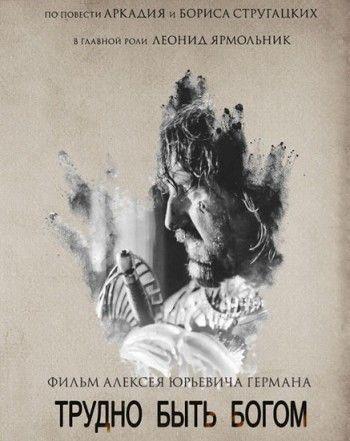Последний фильм Алексея Германа старшего покажут только в «Красногвардейце»