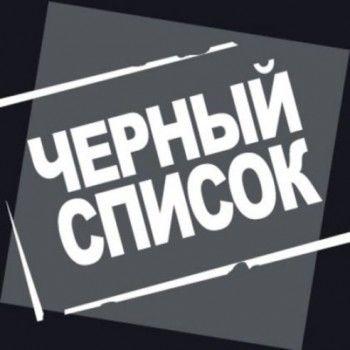 В России создадут чёрный список коррупционеров
