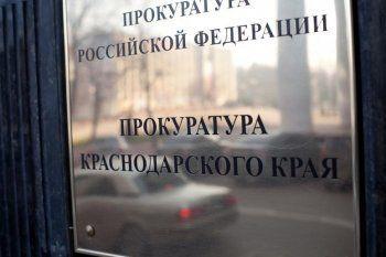 Прокуратура Краснодарского края опровергла вызов на допрос администратора паблика из-за «Незнайки»