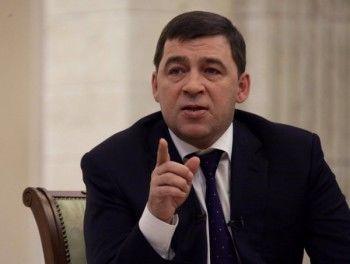 Евгений Куйвашев поручил ввести мораторий на повышение стоимости аренды госимущества