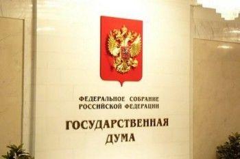 В Госдуму внесли законопроект о защите от стран-агрессоров