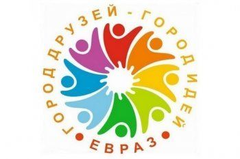 ЕВРАЗ запускает грантовый конкурс социальных проектов в четырёх городах