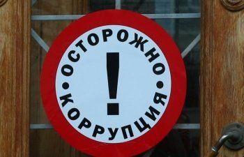 Власти Свердловской области взялись за коррупционеров в сфере госзакупок, инвестиций и бюджетных процессов
