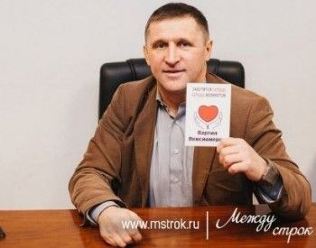 Экс-лидер «Партии пенсионеров» Евгений Артюх покинул ОНФ