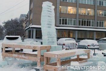 Завтра перед зданием администрации «загорится» ледяной факел