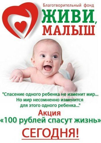 """Прими участие в акции """"100 рублей спасут жизнь""""!"""