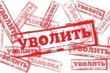 СМИ: Правительство намерено увольнять виновных в невыполнении долгосрочных программ развития госкомпаний