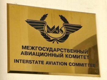 Межгосударственный авиационный комитет хотят лишить оставшихся полномочий