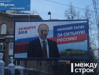 Перед приездом Путина в Нижний Тагил его агитационный плакат на гостевом маршруте облили краской. На поиски хулиганов бросили несколько полицейских