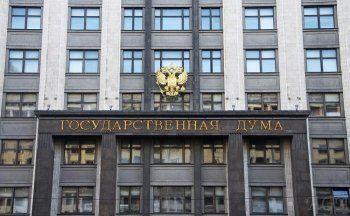 В Госдуме призвали отклонить закон о компенсациях за неправосудные решения иностранных судов