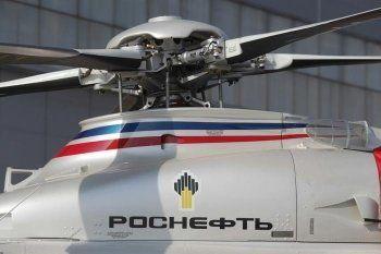 «Ведомости» рассказали о многомиллиардных тратах «Роснефти» на люксовые вертолёты