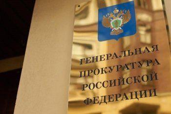 Генпрокуратура: В Свердловской области улучшилась криминогенная обстановка
