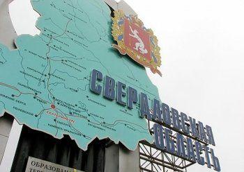 Свердловская область вошла в десятку лучших регионов по качеству жизни