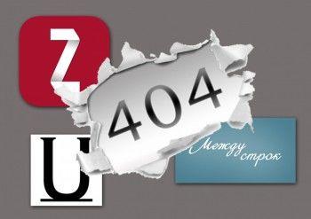 Тагильская мэрия ввела цензуру? Чиновникам ограничили доступ на сайты АН «Между строк», Znak.com и URA.ru