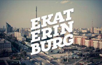 Екатеринбург получил права на новый логотип